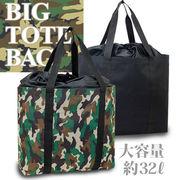 約32リットル収納の大容量ビッグトートバッグ! 婦人 レディース メンズ 紳士 BAG カバン 鞄