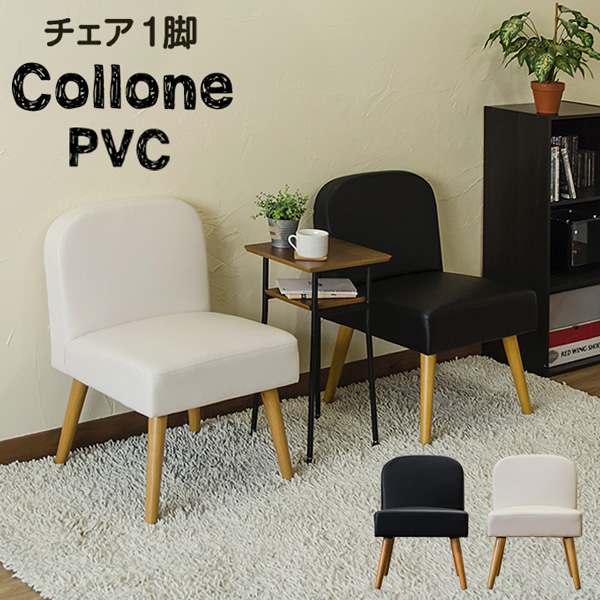 Collone チェア PVC BK/WH