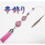 帯飾り 和装小物 きらきらボール ピンク タッセル 浴衣 着物 根付 ハンドメイド 日本製 OB