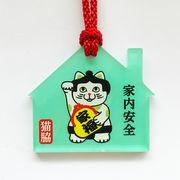 家内安全 猫脇 ゆる絵馬(アクリル製)