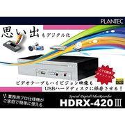 HDMI入力3系統+AVアナログ入力搭載 HDMIレコーダー 「HDRX-420III」