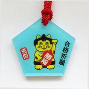 合格祈願 猫関 ゆる絵馬(アクリル製)