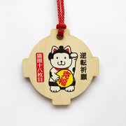 逆転祈願 猫頭十八枚目 ゆる絵馬(木製)