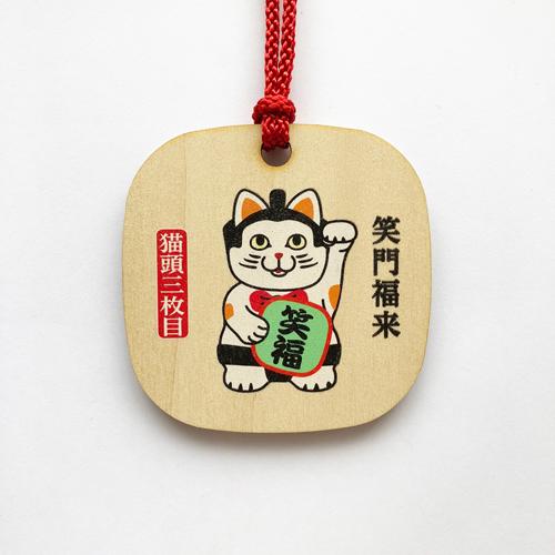 笑門来福 猫頭三枚目 ゆる絵馬(木製)