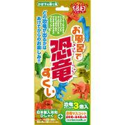 お風呂で恐竜すくい かぼすの香り湯 25g(1包入)
