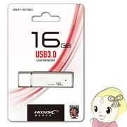 HDUF114C16G3 HIDISC USB 3.0 フラッシュドライブ 16GB シルバー キャップ式