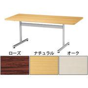 会議テーブル(角型) ナチュラル