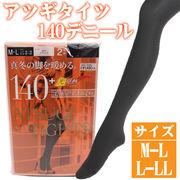 【ATSUGI】アツギタイツ 140デニール ブラック 2枚組(日本製)