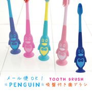 【ペンギン】吸盤付き歯ブラシ
