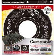 GasmatStyleリースブラック 【 東洋アルミ 】 【 アルミ 】