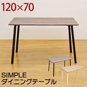 【離島発送不可】【日付指定・時間指定不可】SIMPLE ダイニングテーブル DBR/NA