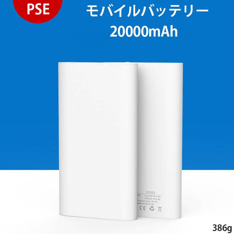 一部即納【PSE認証済】モバイルバッテリー 大容量 20000mAh スマホ iPhone Android 充電器