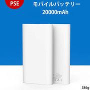 【PSE認証済】モバイルバッテリー 大容量 20000mAh スマホ iPhone6 iPhone Android など対応 充電器