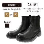 【KLONDIKE】本革サイドゴアショートブーツサイドジップ付き 10803