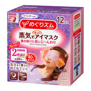 めぐりズム 蒸気でホットアイマスク ラベンダーの香り 1箱(12枚入)花王