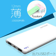10000mAh モバイルバッテリー  5V/2A出入力 スマホ充電 コンパクト手軽 5色/