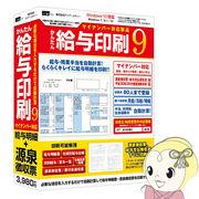 IRTB0501 IRT かんたん給与印刷9