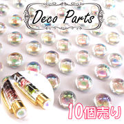 デコパーツ【ラウンド オーロラ 8mm】【10個】レジン ネイル デコ ボールペン
