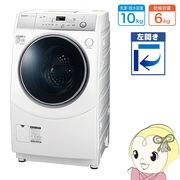 【設置込/左開き】ES-H10C-WL シャープ ドラム式洗濯乾燥機10kg 乾燥6kg ホワイト系