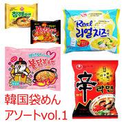 【食品・飲料】韓国ラーメン 人気袋麺 マルチパック アソートセット
