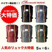 シャルマントナチュール バックパック Astle 箱/ケース売 アソート30入