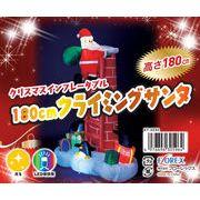 【即納】クリスマスインフレータブル180cmクライミングサンタ