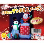 【即納】クリスマスインフレータブル150cmサンタ&スノーマン