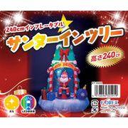 【即納】クリスマスインフレータブル240cmサンタインツリー