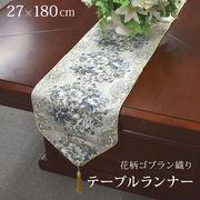 【テーブルランナー】 テーブル ランナー 敷物 花柄 ゴブラン オリジナル 27×180