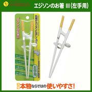 【左手用】お箸練習 エジソンのお箸3 左手用「大人用」介護用 リハビリー用 トレーニング箸