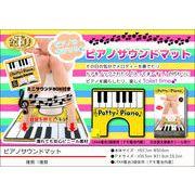 ピアノサウンドトイレマット