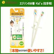 【左手用】お箸練習 エジソンのお箸キッズ 左手用「Kid's」お箸キッズ用 トレーニング箸