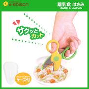 日本製!離乳食はさみ(専用ケース付き) ステンレス ベビーフードハサミ フードカッター ヌードルカッター