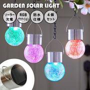 イルミネーション ソーラー LED ガーデン ライト ランタン 電球型 4セット
