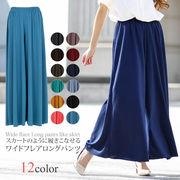 【即納】【レディース】スカートのようなワイドフレアロングパンツ 全12色  [kmb0032]