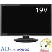 2T-C19AD-B シャープ 19V型 AQUOS 液晶テレビ ADライン