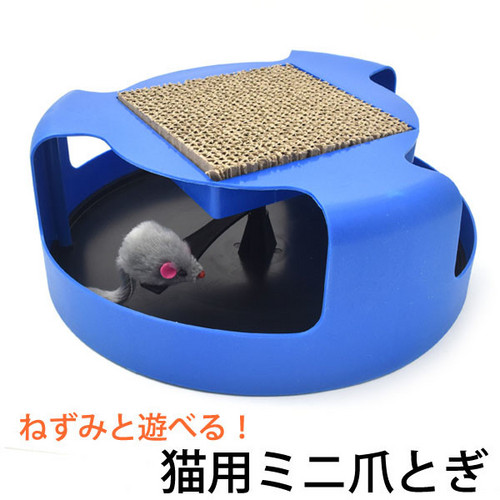 ペット用品 ペット 猫用 ミニ 爪とぎ ネコ 猫 ねこ ペット用 おもちゃ 玩具 オモチャ つめとぎ ツメトギ
