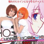 ☆【即納】CHARA FULL SHORT WIG【キャラフル ウィッグ ショート ボブ】