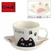 「にゃん屋」★猫3兄弟 肉球碗皿kuro(1個箱入り)