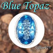 CSs / 09-39-1 ◆ Silver925 シルバー  リング ブルートパーズ  10号