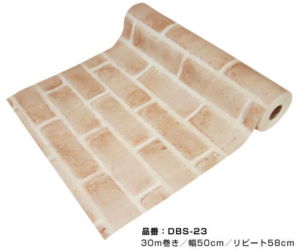 はがせるシール壁紙 ウォールデコシート【30m巻】ぬくもりあふれるレンガ柄【DBS-23】