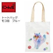 「にゃん屋」★トートバッグ モコ猫ブルー