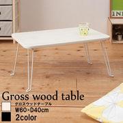 【直送可/送料無料】光沢のある木目鏡面仕様の天板グロスウッドテーブル幅60