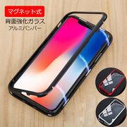 【一部即納】マグネットバンパーケースiPhone XS Max XR アイフォン背面強化ガラス アルミバンパー(3色)