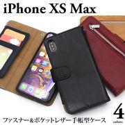 iPhone XS Max iPhoneXS Max アイフォンxs max 手帳型ケース スマホケース TPUケース tpu TPU ソフトケース
