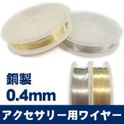 【アクセサリー用ワイヤー 0.4mm】約10m 銅製 針金 金 ゴールド 銀 シルバー ハンドメイド