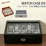 ウォッチケースDX・伸縮式 10本用 BK/BR/WH