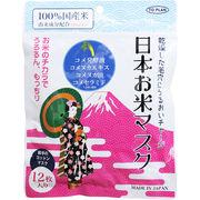 日本のお米マスク 12枚入