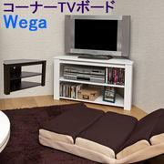 Wega コーナーTVボード WAL/WH