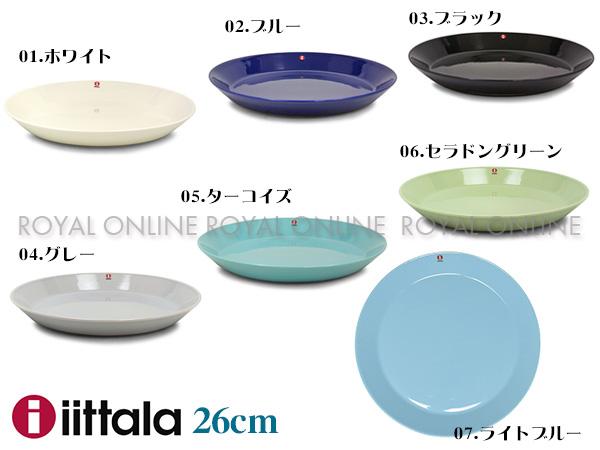 Y) 【イッタラ】 TEEMA プレート 26cm 全7色